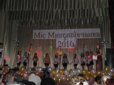 Міс Миколаївчанка