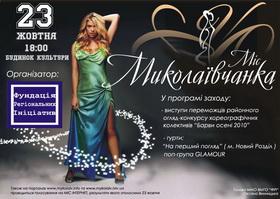 Міс Миколаївчанка-2010