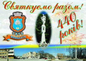 Миколаїв. 440 років