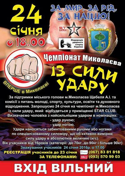 чемпіонат Миколаєва із сили удару