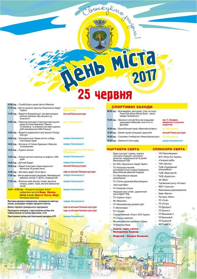 День міста Миколаєва