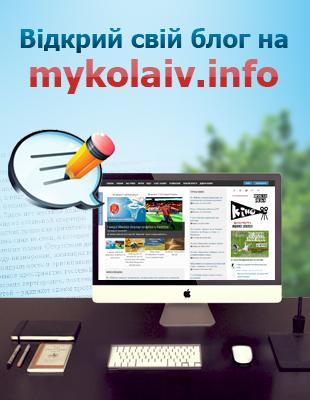 Блог на mykolaiv.info