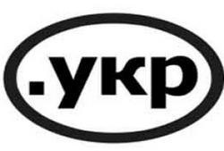 кириличний домен УКР