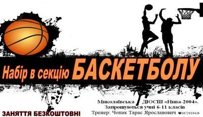 Набір в секцію баскетболу